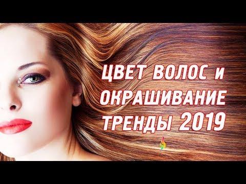 Цвет волос тренды 2019 фото 💎 Модное окрашивание волос 2019