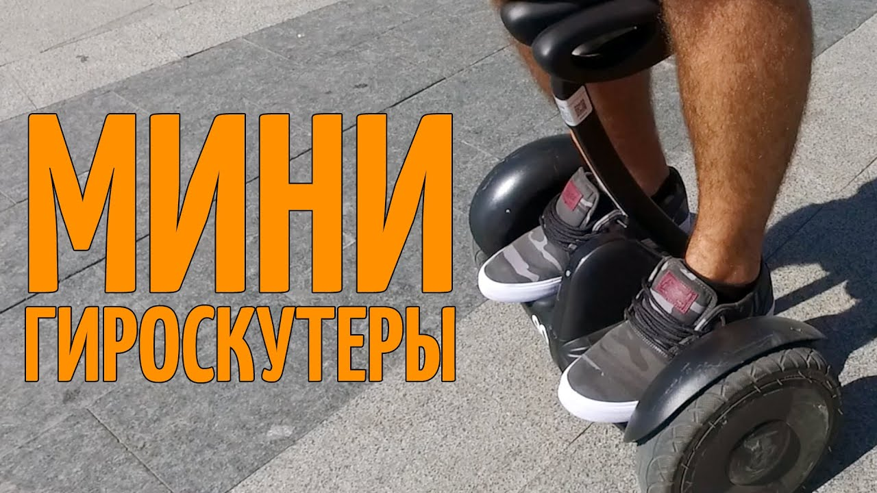Гироскутер Like.Bike Mini+ (Black) video preview