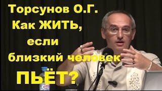 Торсунов О.Г. Как ЖИТЬ, если близкий человек ПЬЁТ?