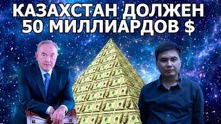 Кто будет платить внешний долг Казахстана?