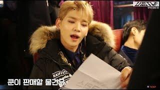 "U10TV ep 176 - ""거기~ 아주 잘생긴 오빠!"" 업텐션 내 1등 판매왕은 누구? (판매왕 업텐션 2탄)"