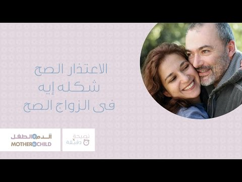 الاعتذار الصح شكله إيه فى الزواج الصح