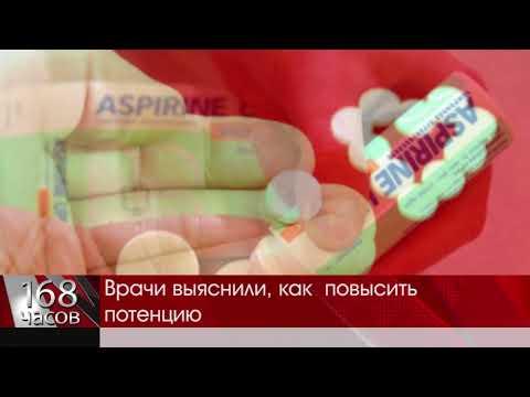 Какие есть безвредные препараты для повышения потенции