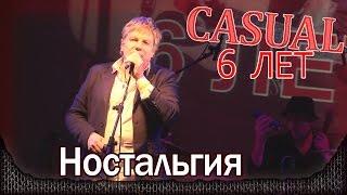 Виктор Салтыков - Ностальгия. День рождения группы Casual - 6 лет. Москва, клуб Б2 (25.02.2015)