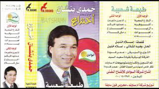 تحميل اغاني hamdy batshan - e5tra3 / حمدي بتشان - اختراع MP3