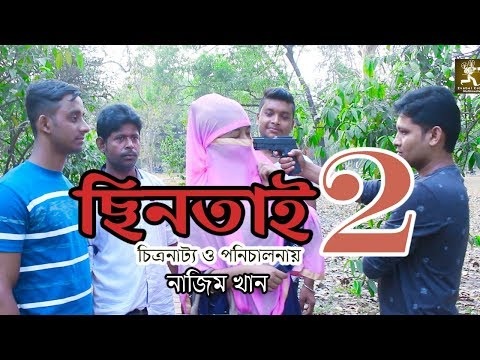 Chintai 2 Ll ছিনতাই Ll Bangla Short Flim