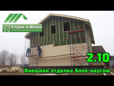 2.10. Строим каркасный дом. Внешняя отделка блок-хаусом. Монтаж имитации бревна. Строй и Живи