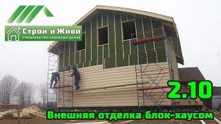 2.10. Строим каркасный дом. Внешняя отделка блок-хаусом. Монтаж имитации бревна. Строй и Живи.