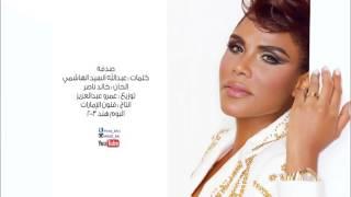 تحميل و مشاهدة هند البحرينية صدفة البوم هند 2003 MP3