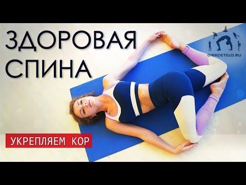 ЗДОРОВАЯ СПИНА за 35 минут / Укрепляем мышечный корсет + мягкое вытяжение