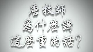 #唐牧師為什麼講這麼重😡的話❓(新年要理問答 第037問)
