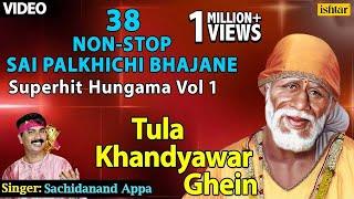 Sachidanand Appa - Tula Khandyawar : 38 Non Stop Superhit Hungama Sai Palkhichi Bhajane Vol .2/1