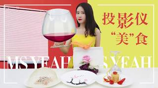 E65 Ms Yeahs Meeting Room Projector Gourmet Festival | Ms Yeah
