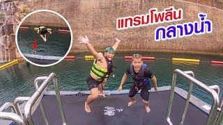 กระโดดสูงจากแทรมโพลีนลงน้ำ ท่าใครจะสวยที่สุด !!  | ตะลุยสวนน้ำ  Grand Canyon เชียงใหม่ EP2