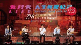 2018五月天陪你跨年 Live直播完整版