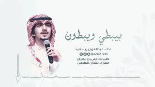 تحميل اغاني شيلة بيبطي ويبطون عبدالعزيز بن سعيد MP3