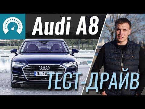 Audi  A8 Long Седан класса F - тест-драйв 3