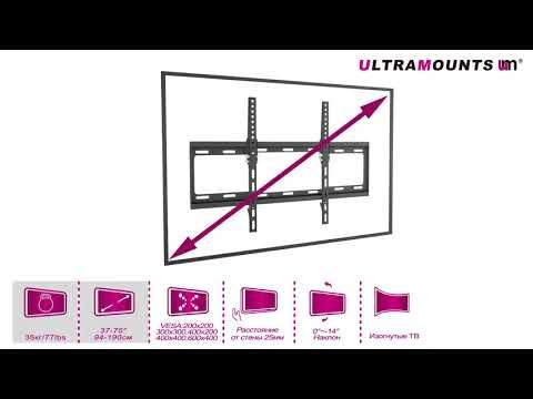 UltraMounts UM834T. Установка телевизора на стену с помощью наклонного кронштейна UM834T.