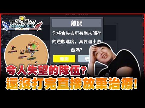 《Teamfight Manager》Jteam太令UZ失望 打完直接放棄治療
