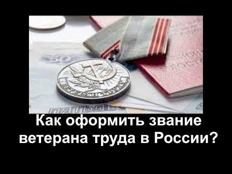 Как оформить звание ветерана труда в России?