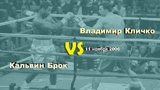Владимир Кличко vs. Кальвин Брок (лучшие моменты)