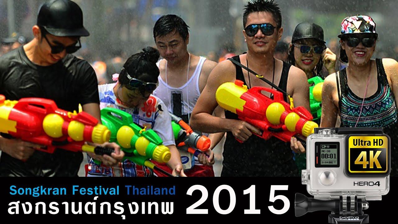 สงกรานต์ 2558 สีลม ข้าวสาร [ GoPro 4K ] Songkran Festival Thailand 2015
