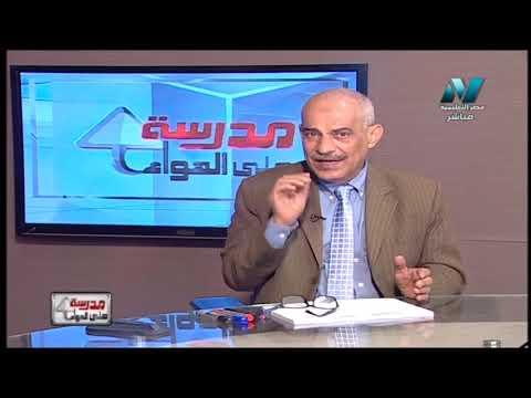 جيولوجيا 3 ثانوي حلقة 37 ( مراجعة ) أ محمد الورداني أ هشام درويش 24-05-2019