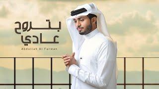 عبدالله ال فروان - بتروح عادي (حصرياً) | 2021 تحميل MP3