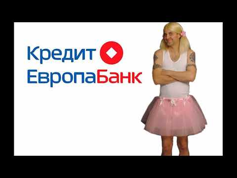 Кредит Европа Банк. Обморок