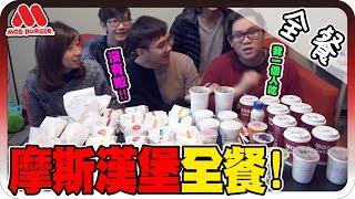 摩斯漢堡全餐每樣各來一份竟然夠30個人吃?!最貴全餐!|全餐系列:摩斯漢堡全種類餐點評比!【黑羽 阿晋 老爹 小豬 雪兔】