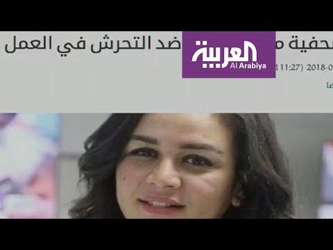 العرب اليوم - شاهد: اتهامات بالتحرش في صحيفة مصرية داخل