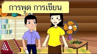 สื่อการเรียนการสอน การพูด การเขียน ป.5 ภาษาไทย