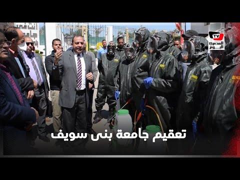 تطهير وتعقيم جامعة بنى سويف من فيروس كورونا