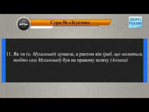 Читання сури 096 Аль-Аляк (Згусток) з перекладом смислів на українську мову (читає Ясін)