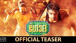 Goda  Movie Teaser - Filmibeat Malayalam