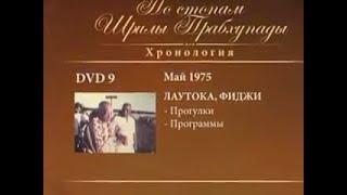 По стопам Шрилы Прабхупады. 9 серия.