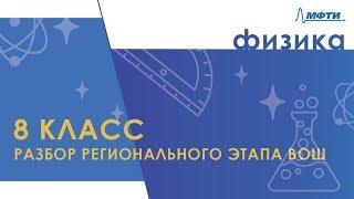 Разбор регионального этапа ВОШ по физике в Московской области. 8 класс