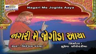 Nagar Me Jogi Aaya By Niranjan Pandya | Nagari Me Jogida Aaya | Gujarati Bhajan | Dayro