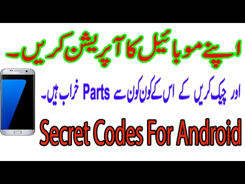WHO,s the Secret Code of the Huawei Mobile(Urdu/Hindi