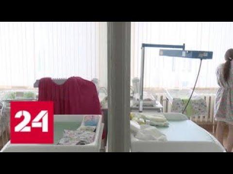 В Магаданской области будут выплачивать пособия при рождении первого ребенка - Россия 24