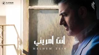 ملحم زين - انتِ امريني | Melhem Zein - Enti Omorine تحميل MP3
