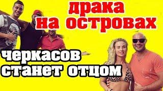 ДОМ 2 НОВОСТИ 3 ФЕВРАЛЯ 2019 (3.02.2019)