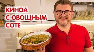 КИНОА с овощным соте   Полезные рецепты для беременных   Дима Борисов