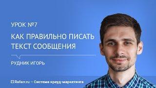 Как правильно писать текст сообщения для крауд-маркетинга? [Урок №7] | referr.ru