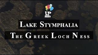 Λίμνη Στυμφαλία. Το Ελληνικό Λοχ Νες. Η λίμνη του μύθου και του θρύλου