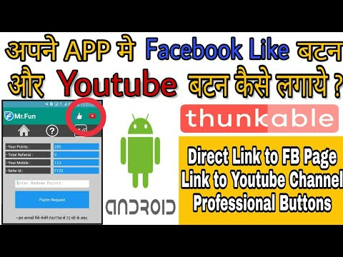Add Fb Like Button & Youtube Button in Your Thunkable App   Make Professional App in Thunkable-Hindi