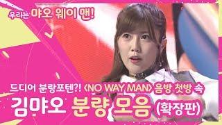 편집영상 | 드디어 분량포텐?! 'NO WAY MAN' 음방 첫방 속 김먀오 분량 모음 (수정/확장판)