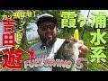 FULLSWING-霞ヶ浦(陸ッパリ)編-吉田遊