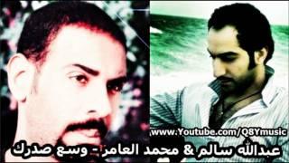 اغاني حصرية دويتو عبدالله سالم & محمد العامر - وسع صدرك 2012 |HD| تحميل MP3