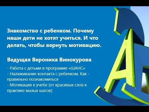 """Вебинар для преподавателей """"Шанс"""" 20.03.2019"""
